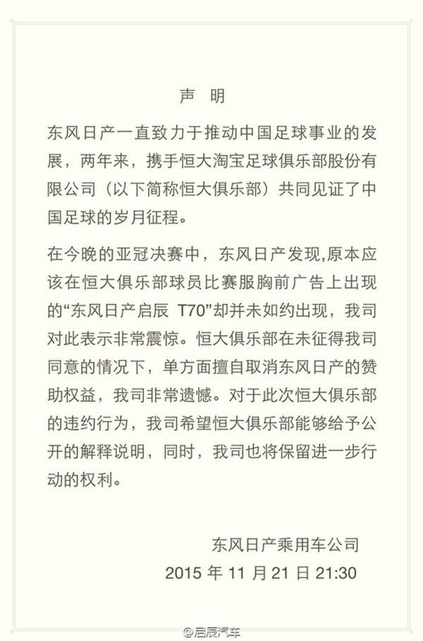 东风日产微博声明截图