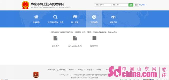 上图为枣庄市网上信访受理平台注册界面.