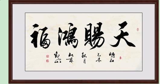 2016年春节送给老人的礼物送什么好 寿字书法表达最深图片