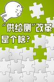 """漫话财经 第34期:""""供给侧""""改革是个啥?"""
