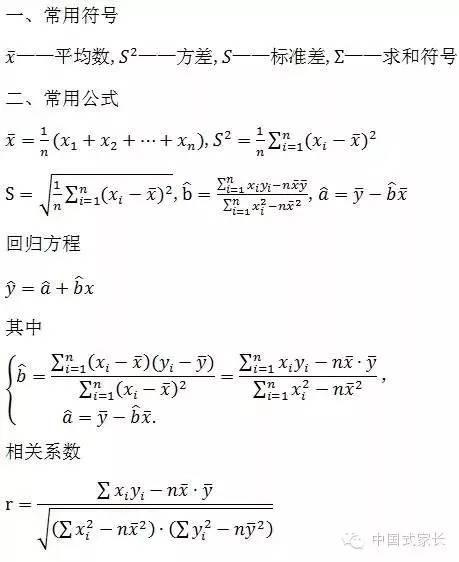 高中孩子总结公式大中考,还不给数学转走?所有艺高珠海报名2017图片