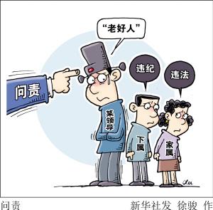 监督漫画_各级党委制定出台责任清单,纪委强化监督问责,尤其对\
