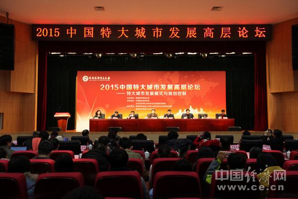 2015特大城市发展高层论坛在北京举行