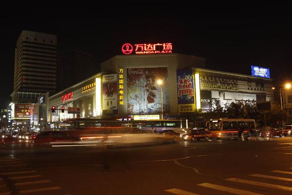 万达国际电影城 重庆路店图片