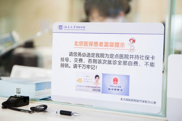 北大国际医院已实现第一例北京市医保患者持卡结算图片