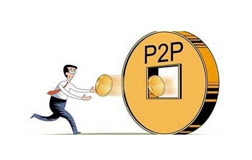 活期高收益的P2P理财究竟是否靠谱?