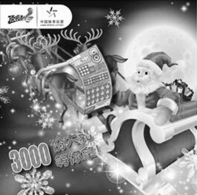 11月30日至12月20日,体彩顶呱刮专职圣诞老人将驾着驯鹿雪橇降临人间,他要把满满一口袋的礼物分发给最幸运的人。