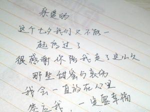 78岁老人手写情书走红 盘点最美手写情书