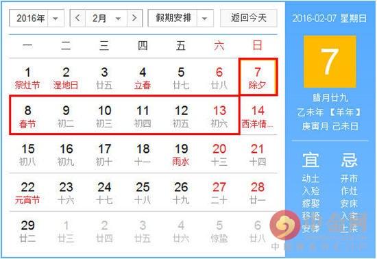 14年过年是几月几号_哪天过年_2016年春节是几月几号_春节放假拼假攻略(组图)-搜狐滚动