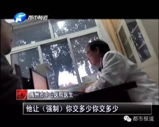 """河南禹州各病院搞""""分摊""""退赃 不交挨打"""