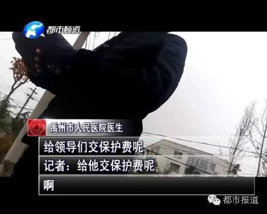 """11月19日下午,在禹州市公民病院,病院纪检担任人郭布告也说,他们病院的""""退赃""""也是大夫们志愿的。"""