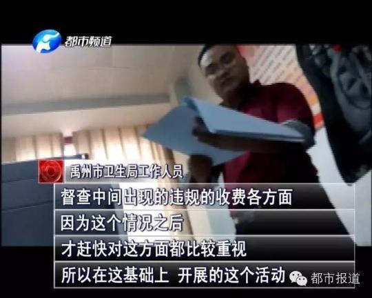 禹州市清洁局纪委果作业人员还说,让各人自动退赃,而不是挨家病院审查,是由于禹州的各家病院违规免费的成绩切实过重大了,基本禁不起查。