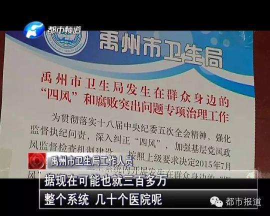 配资公司 这次退赃流动,禹州市清洁局制止病院对大夫停止分摊,需要志愿退赃。