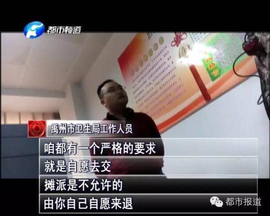 """配资公司 记者反应的状况,禹州市清洁局纪检部分示意,他们会严查分摊、强制大夫交钱的病院。坚定不让""""退赃""""末了演化成""""凑分子""""的闹剧。"""
