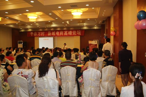 预祝广安市岳池邻水电子商务(淘宝)论坛成功举办图片