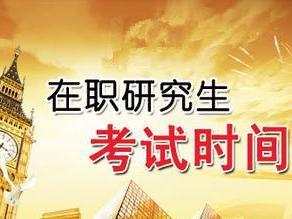 关于上海大学在职研究生考试时间与科目详解