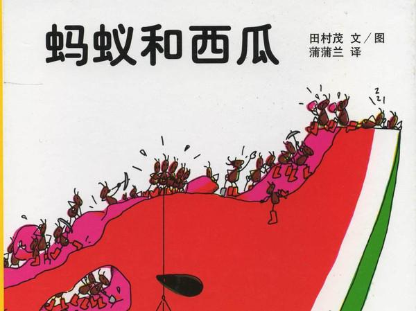《蚂蚁和西瓜》-搜狐母婴