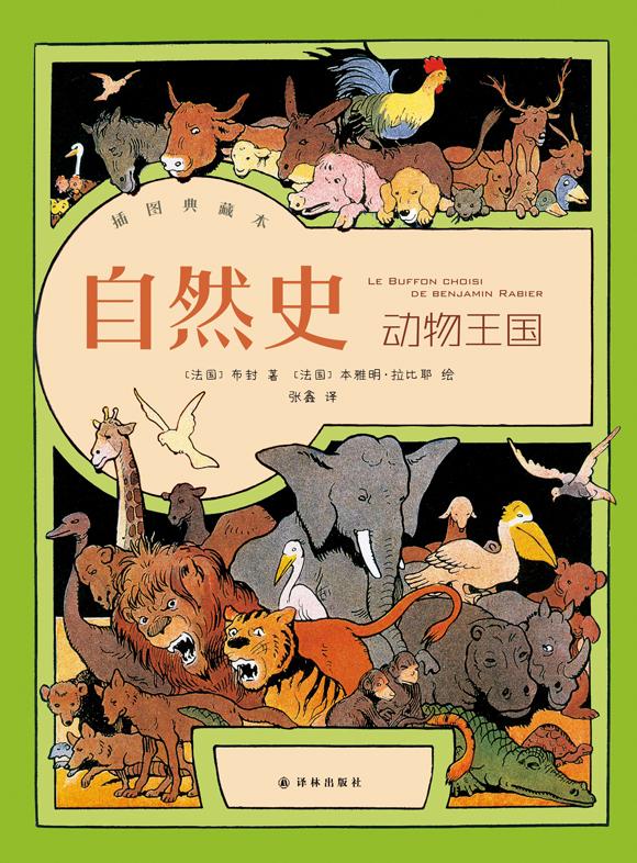 动物王国》(插图典藏本)