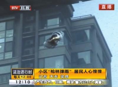 居民家窗户遭钢珠袭击留下的痕迹。