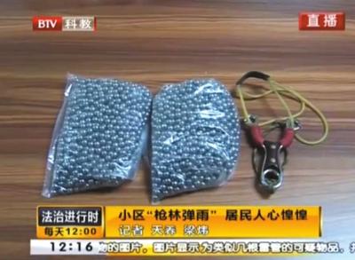 陆某使用的弹弓和钢珠。视频截图
