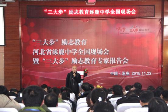"""""""三大步""""励志教育河北省涿鹿中学全国大会现场"""