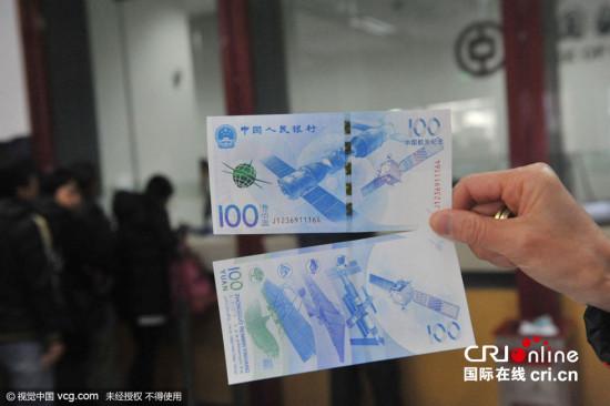 航天纪念币纪念钞今日发行 市民排队兑换(图)