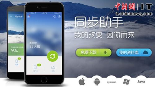 覆盖iOS、Android、Symbian各大平台