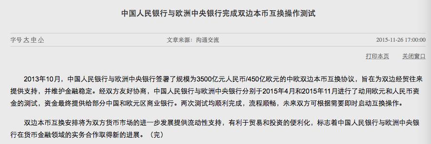 同日更早些时候,中国央行也发布消息称,已与欧央行完成双边本币互换操作测试,资金最终提供给部分中国和欧元区商业银行,未来双方可根据需要即时启动互换操作。