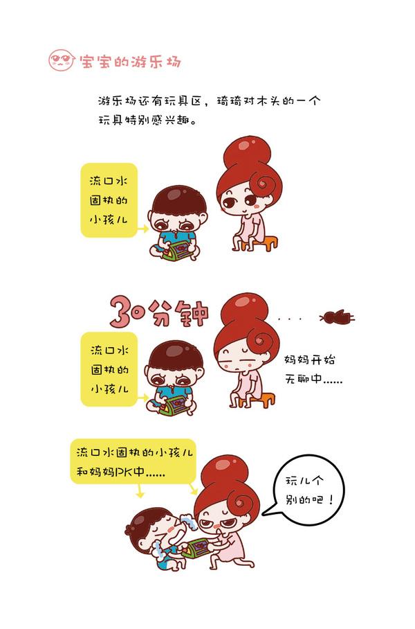 母婴漫画_【母婴漫画】一个人带娃の拉屎攻略有点粗俗