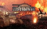 《坦克指挥官》宣传短片