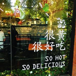 餐厅橱窗广告充满歧义。 陈玺撼 摄