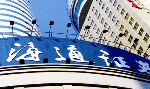 路透:海通证券被中国证监会调查
