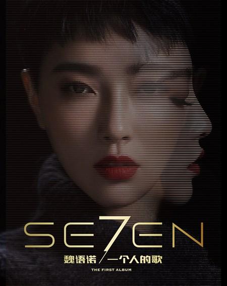 魏语诺《一个人的歌》专辑封面