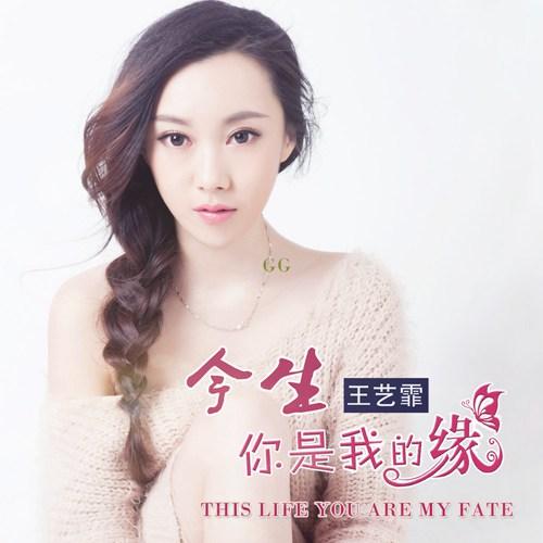 王艺霏新曲《今生你是我的缘》 述说爱的思念