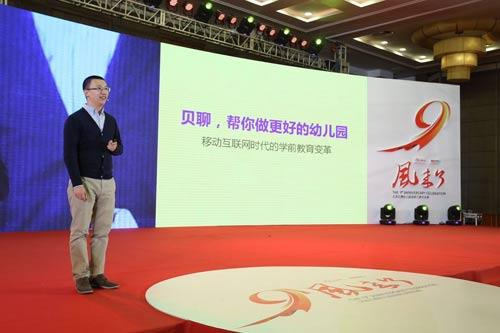 贝聊CEO彭毅:贝聊将助力幼儿园进入移动互联网时代