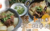 萝卜红枣炖羊肉冬日暖心