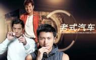 十位影帝级华语男歌手