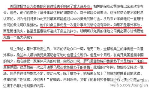 (上图来源 新华网原文摘录)