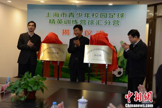 上海系统构建青少年校园足球后备人才培养体系