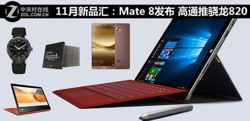 11月新品汇总:Mate 8发布 高通推骁龙820