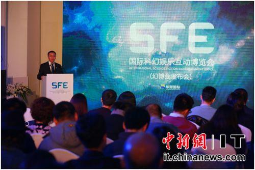 2015年11月27日,国际科幻娱乐互动博览会(简称幻博会)新闻发布会暨幻