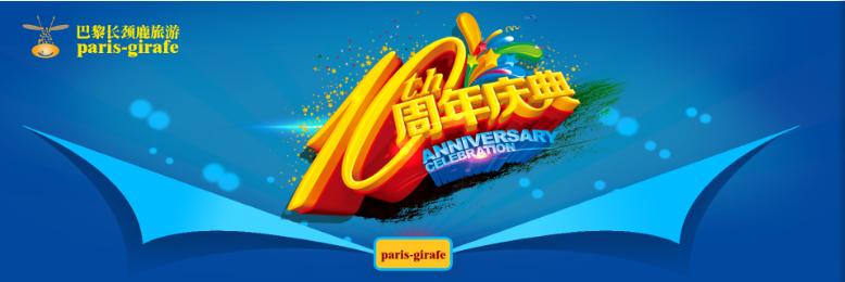 巴黎长颈鹿旅游:10年来专注服务华人欧洲定制旅游