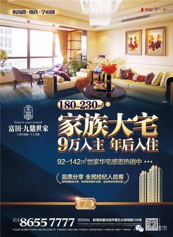 骚逼14p_23-11.27郑州楼市一周出街广告(14p/关键词)
