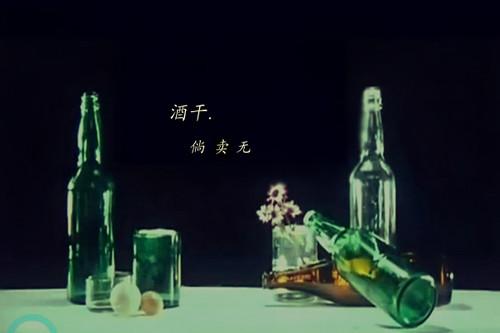 《酒干倘卖无》背后的视频的故事新闻图片
