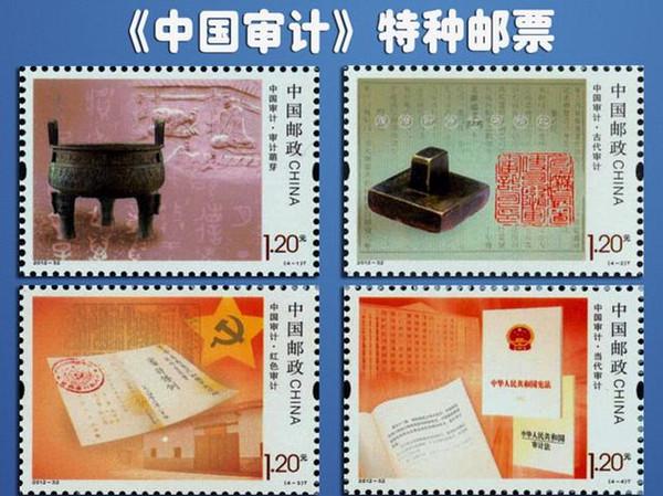 邮票历史上的今天:《中国审计》