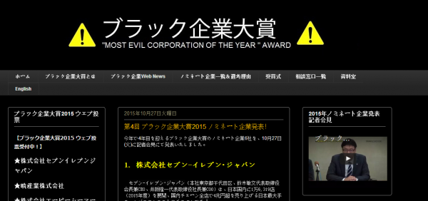 """连锁便利店7-11当选2015年度日本""""最黑心企业"""""""