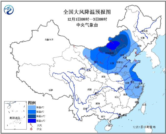 一起,在冷氛围的作用下,将来两天,内蒙古中西部、东南地域东北部、华北、黄淮中东部、江淮大部、江南地域东部、辽宁西部等地的气温将前后降落6~8℃,此中内蒙古中西部、山东南部、河北北部等地的有些地区降温起伏可达10℃,局地12℃以上,上述地域还将伴随4~6级偏冬风。