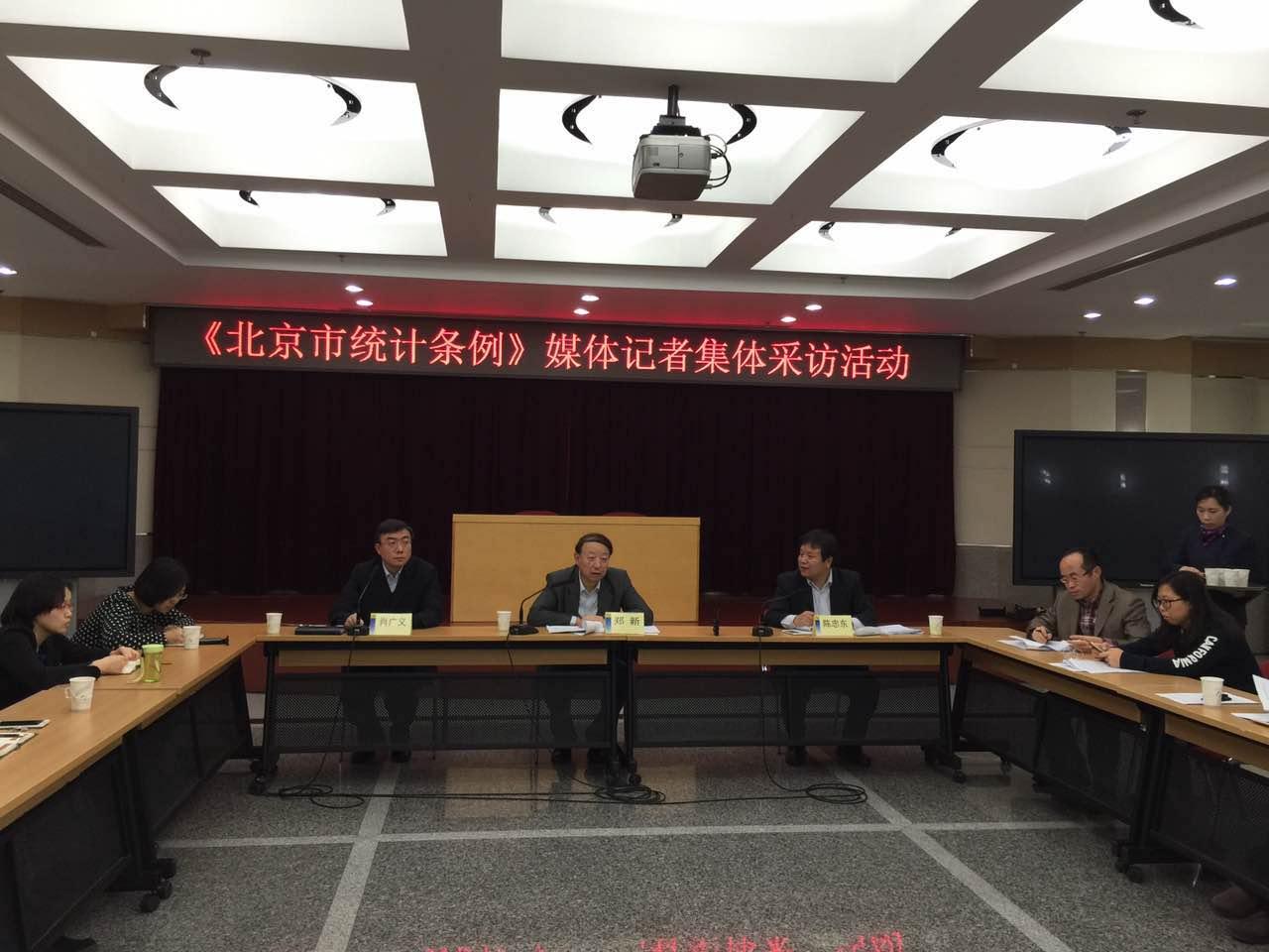 今日下午,记者从北京市统计局获悉,2015年11月27日,北京市新地方统计法规《北京市统计条例》(以下简称《条例》)在市十四届人大常委会第二十三次会议上全票通过,将于2016年1月1日起正式施行。