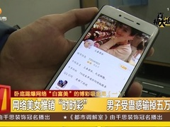 踢爆长沙硕星网络 白富美博彩吸金局(一)