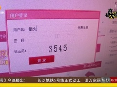 踢爆长沙硕星网络 白富美博彩吸金局(二)